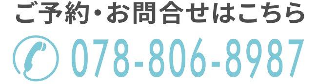 ご予約・お問合せは、Tel.078-806-8987まで。